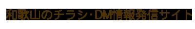 和歌山のチラシや和歌山のDMをご紹介。